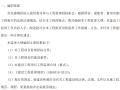 涵江区国际商贸城片区(一期)安置房工程施工监理大纲(共180)