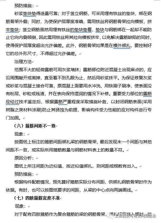 建筑工程质量通病防治手册(图文并茂word版)!_30