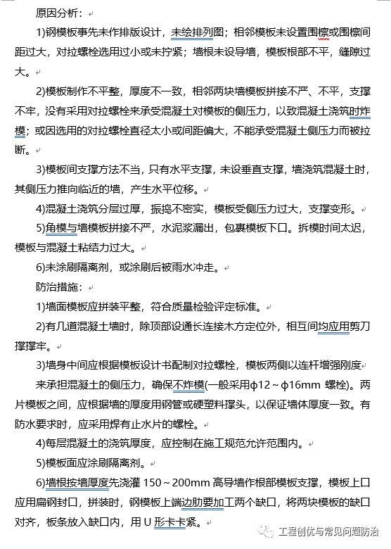 建筑工程质量通病防治手册(图文并茂word版)!_23