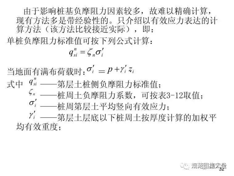 【图文并茂】桩基础基本知识点全解析,了解一下!_31