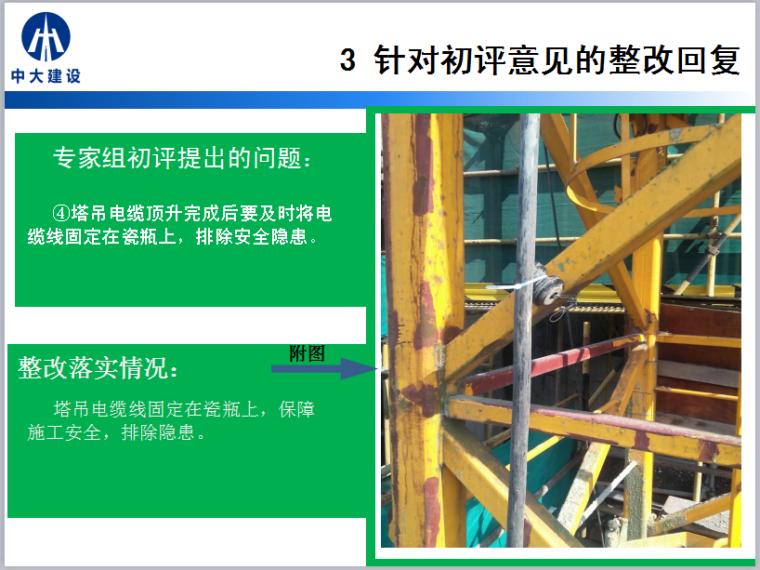 广东省安全文明示范工地汇报材料(共70页,图文详细)_2