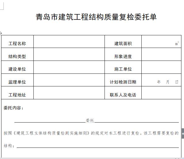 建筑工程主体结构质量检测实施细则_1