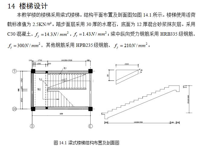 幼儿园结构毕业设计(含计算书、建筑结构图)_4