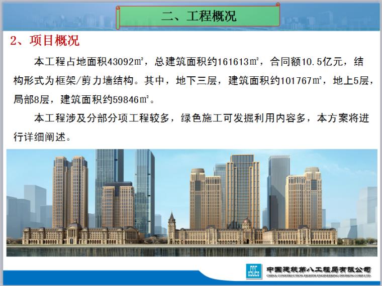 中信城市广场项目绿色施工方案汇报(共78页)