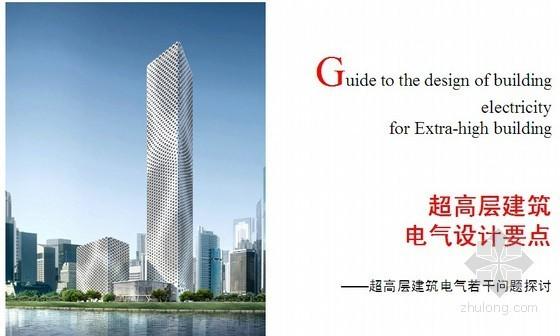 超高层建筑电气设计要点介绍PPT56页(众多知名超高层案例分析)