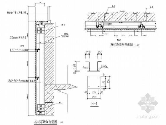 社会福利院石材幕墙设计计算书