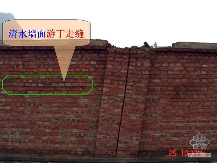 建筑工程质量通病及其防治措施探讨(PPT)