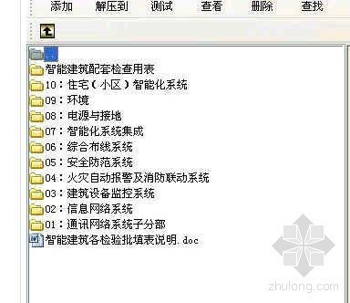 浙江省建筑工程各分部工程配套用表实用手册续