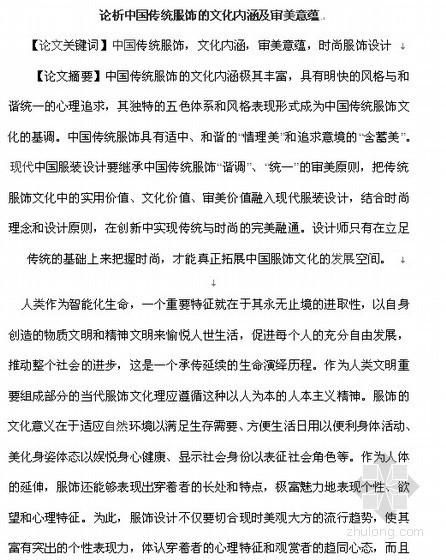 论析中国传统服饰的文化内涵及审美意蕴