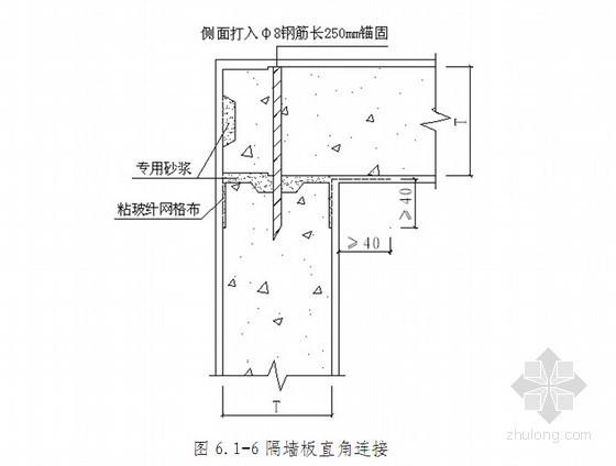 轻质自保温墙板围护结构施工技术研究报告