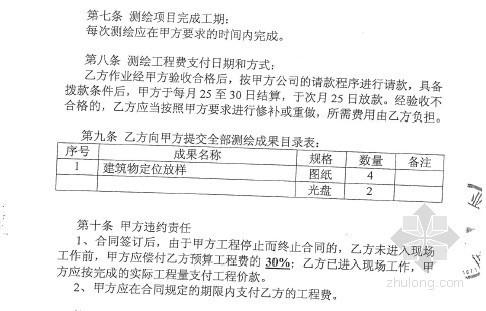 [青岛]酒店工程测绘合同(5页)