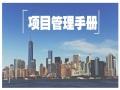 知名建筑企业项目管理手册129页(大量表格、附招标方案)