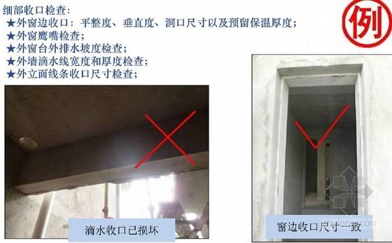 外墙保温工程技术质量管理标准(EPS苯板保温系统)