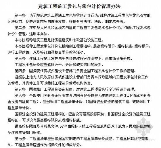 建筑工程施工发包与承包计价管理办法(建设部令第16号)