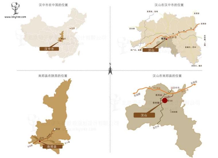 天汉水城旅游区汉山片区·开发策划
