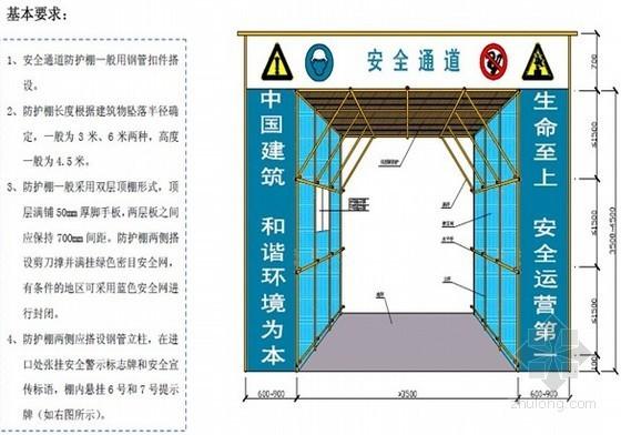 [甘肃]住宅小区安全文明施工组织设计(中建)