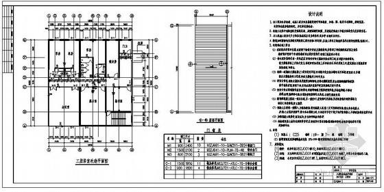 某浴室改造结构设计图