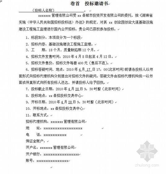 湖南某创业园创业大道基础设施建设工程施工监理招标文件(2010-04)