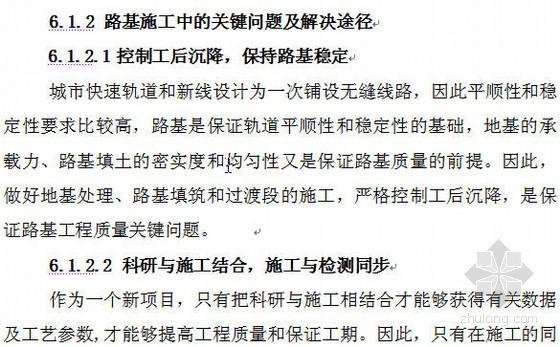 北京市快速轨道交通施工组织设计