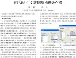 ETABS钢结构设计介绍