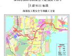 【深基坑】深圳前海地铁深基坑工程安全专项施工方案(共206页)