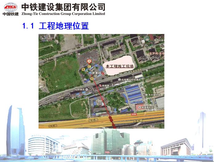 [中铁建设]苹果园嘉行广场技术质量策划汇报(共52页)