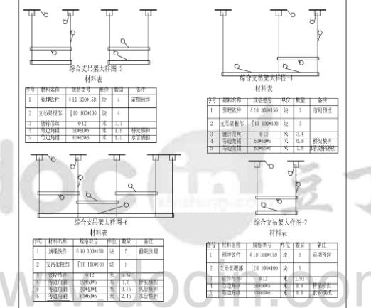 综合支吊架施工工法,水电暖安装,含大样图