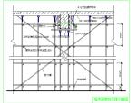 六米高支模施工方法及具体措施