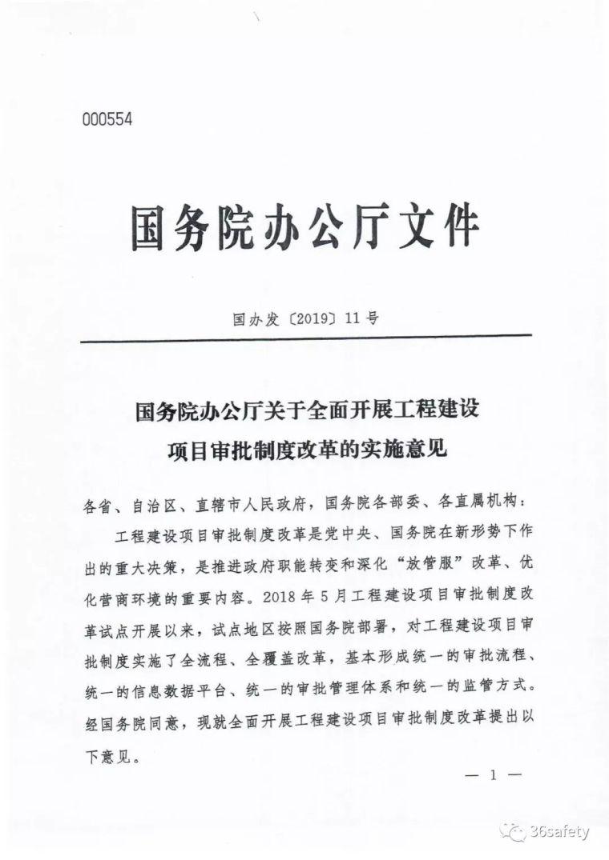 刚刚国办发11号文出炉:建设和施工许可合并,加快取消施工图审查