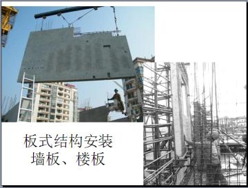 装配式混凝土建筑施工与监理讲解(图文并茂)