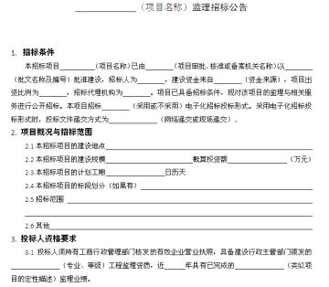 [北京]房屋建筑和市政工程监理招标示范文本(2017年版)