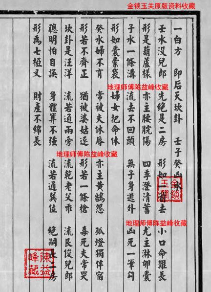 陈益峰:李湘生原始版《二十四山经》经文_4