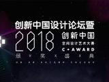 蒋缪奕《中国酒店设计的发展趋势》