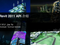 Revit2011API-Webcast-Intro-Chinese
