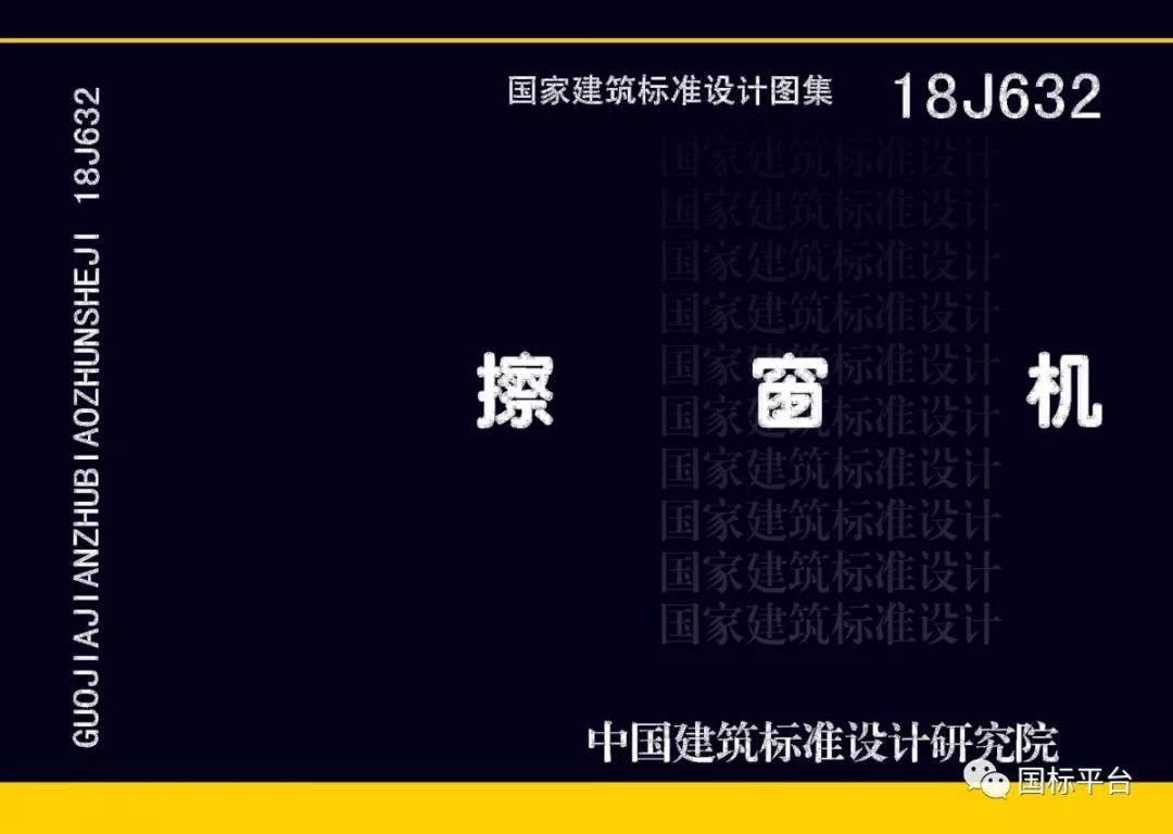 盘点2018年出版的国家建筑标准设计图集_4