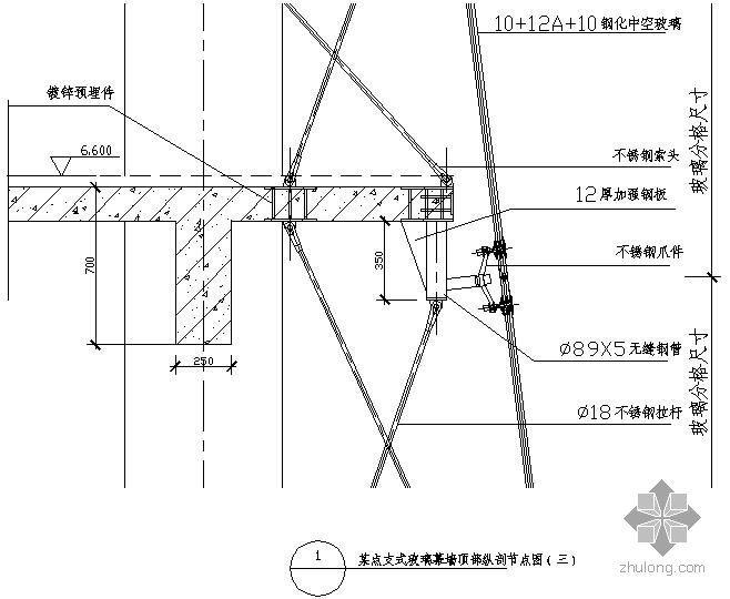 某点支式玻璃幕墙中部纵剖节点构造详图(三)