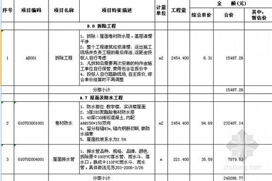 [江苏]2013年框架结构教育楼屋面改造工程量清单招标预算