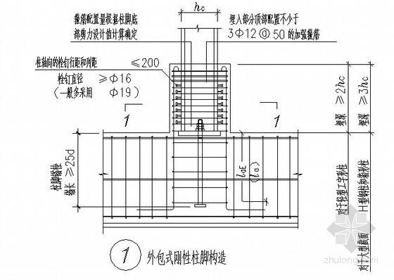 钢混柱外包式刚性柱脚节点构造详图