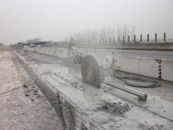 危桥梁板拆除加固施工方案(19页)