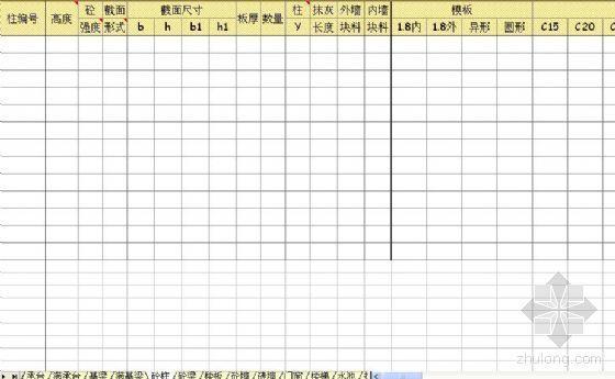 [精华]土建安装工程工程量计算表(EXCEL)