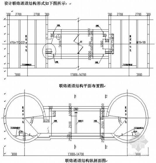 北京地铁联络通道安全施工方案
