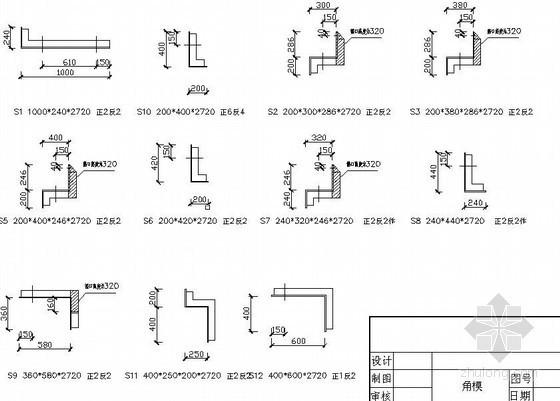 住宅大模板施工方案