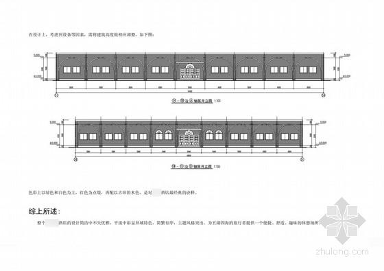 [深圳]古朴典雅休闲主题酒店设计概念方案图立面图