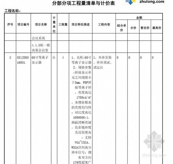 [广东]弱电信息化建设项目施工招标文件(含清单)146页