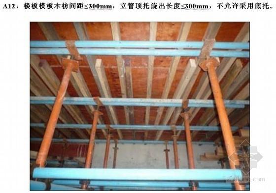 建筑工程施工标准化做法(模板工程)