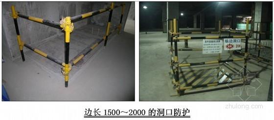 [广东]高层住宅安全施工组织设计(中天)