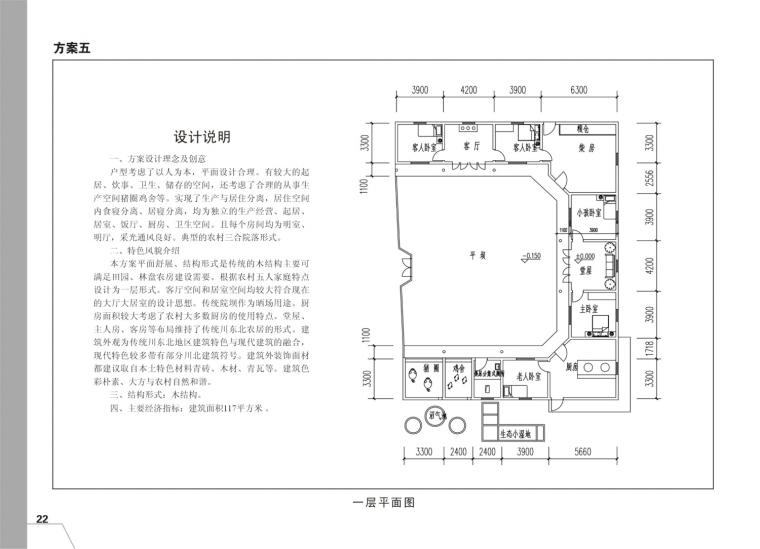 新农村建设农房设计(7个方案,可供参考,实用美观)-22.jpg