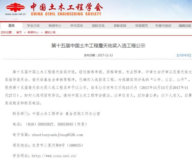 """中国土木工程最高奖:第15届詹天佑奖名单出炉,11项""""鲁班奖工程"""