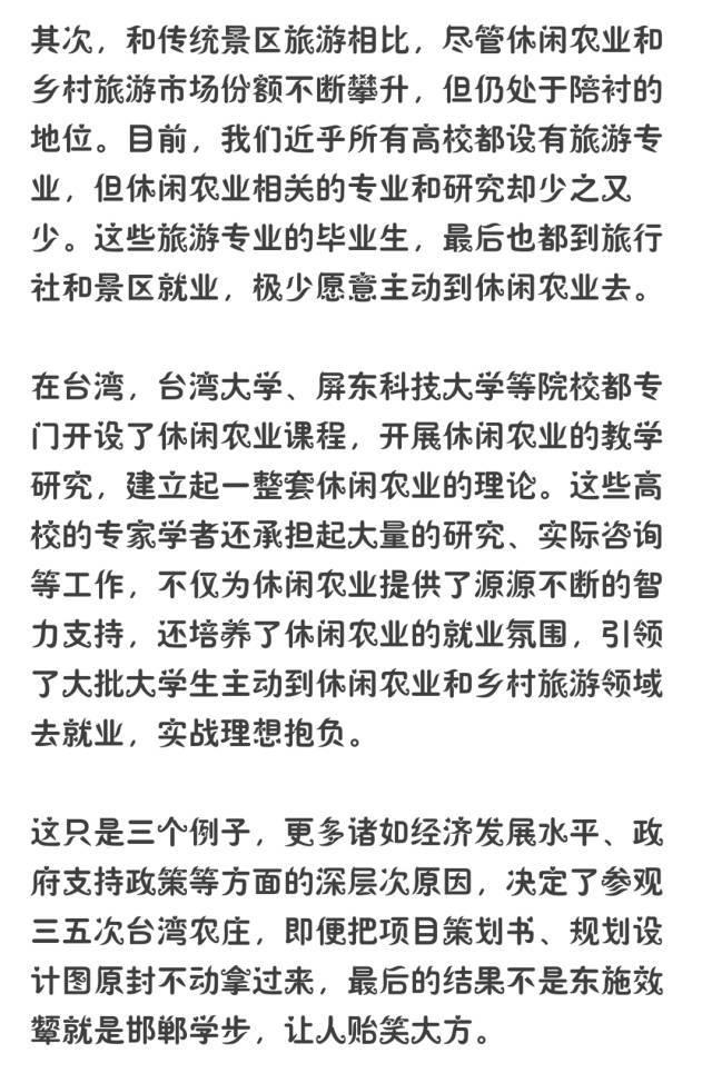 """台湾休闲农业你""""学不会""""!_5"""