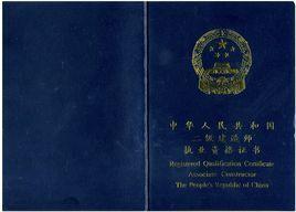 2018年北京二级建造师报名时间及条件